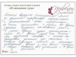 otzyv-1